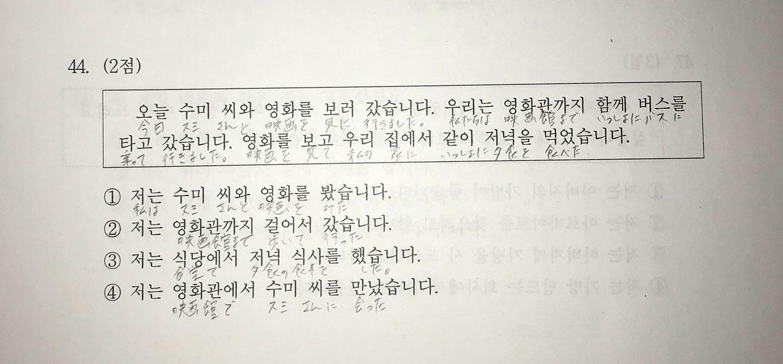韓国 語 翻訳 読み方 ルビ 付き